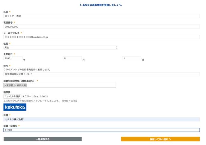 スクリーンショット 2019-08-13 0.38.49