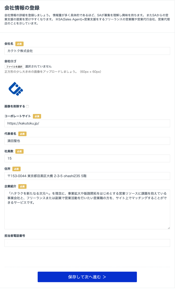 screencapture-kakutoku-cloud-mypage-company-profile-2019-11-19-15_59_33