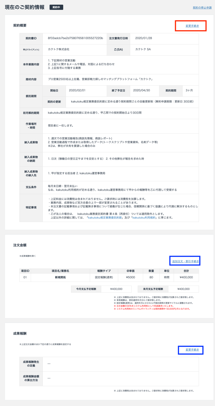 screencapture-kakutoku-cloud-mypage-contract-detail-8f33adcb7be2d758076581005527220b-2020-03-23-17_13_58