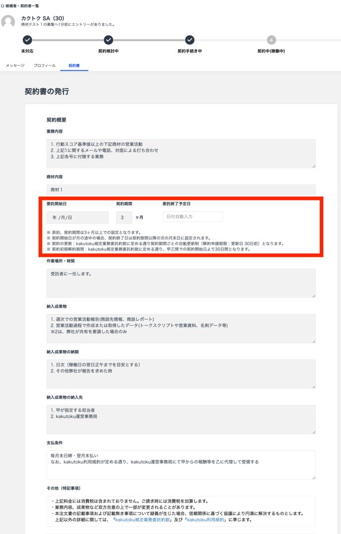 screencapture-stg-kakutoku-cloud-mypage-contract-create-a28093405676c9c0c0eab25187981c89-2019-09-18-12_03_53 2-1